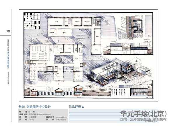工程图 户型 户型图 平面图 700_525图片