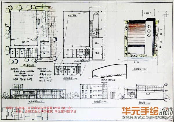 华元建筑空间结构图