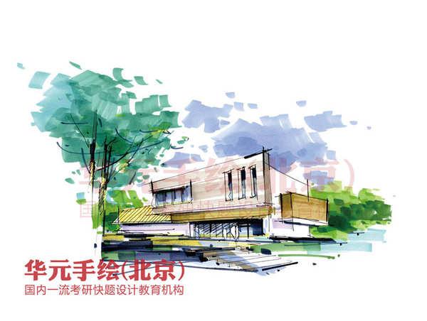 华元手绘,手绘培训,考研快题,手绘中国营,手绘设计网,设计手绘