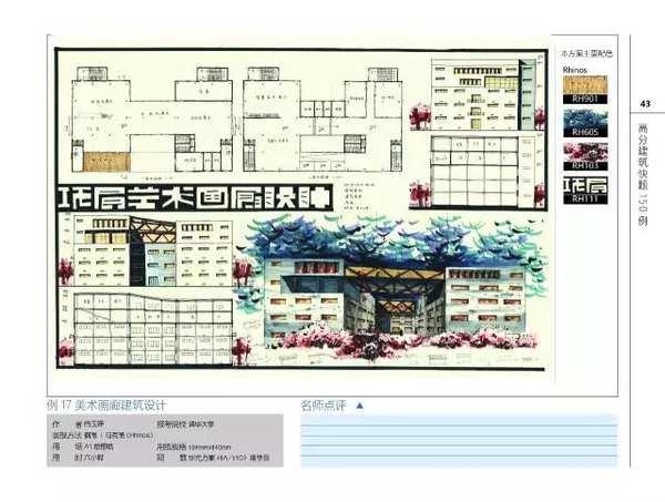 16,东南大学2013年建筑学快题快题初试第一名方案作品(145分) 17