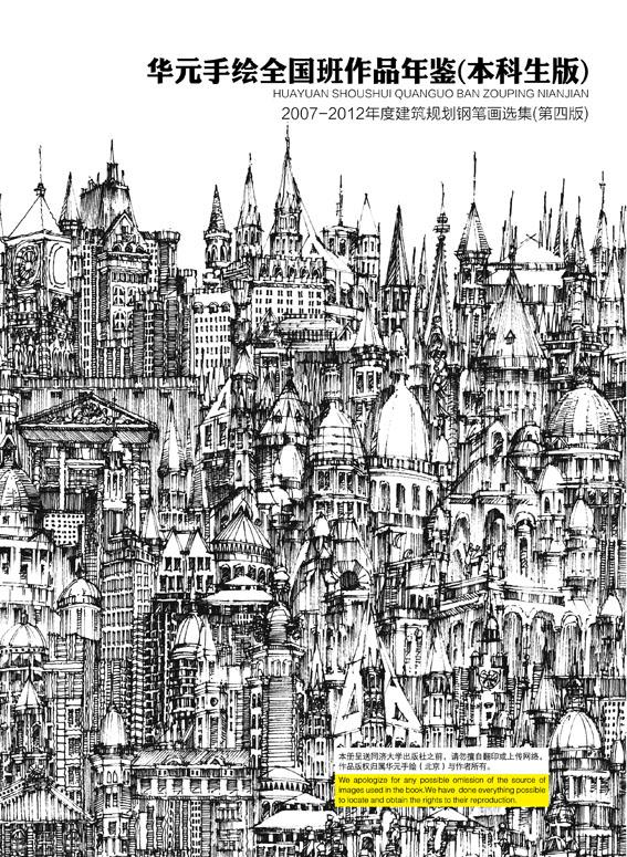 华元手绘全国班建筑规划钢笔画本科生版